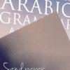 アラビア語の楽しみ方~見たことのない線を描く