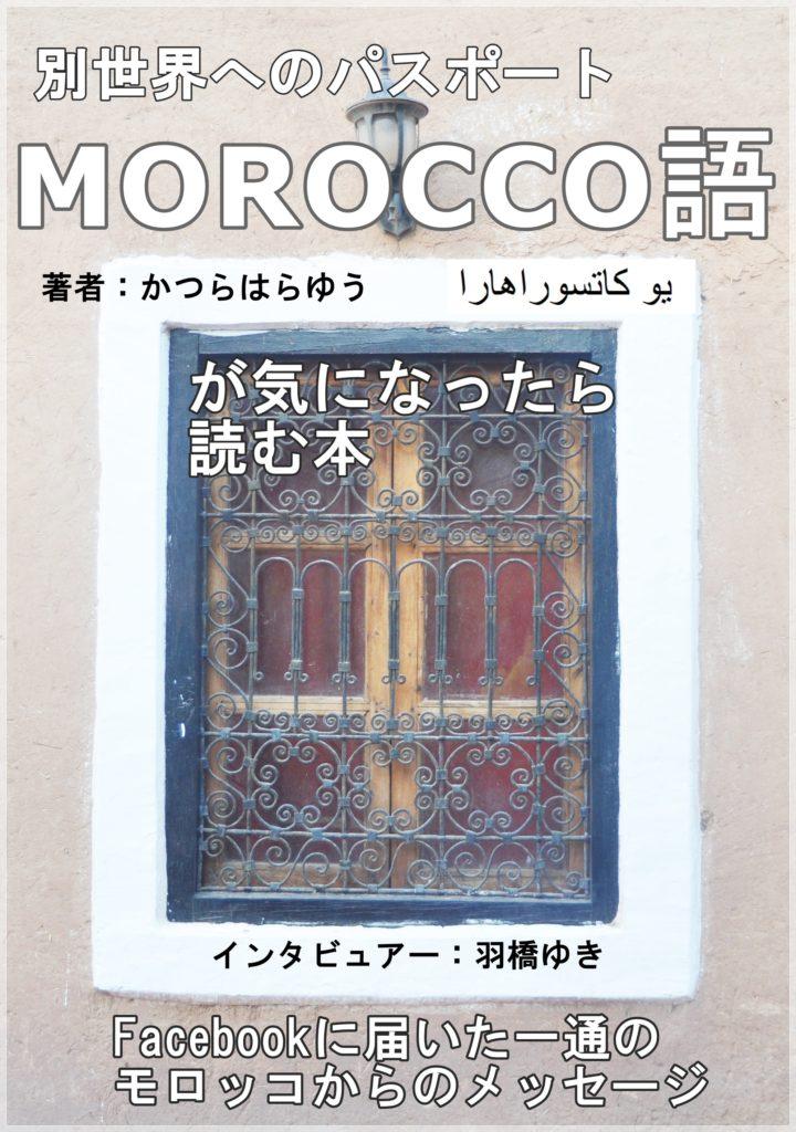 モロッコ語がきになったらよむ本について ~Amazonのkindleアラビア語部門